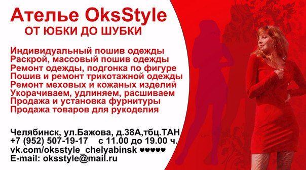 Ателье OksStyle, фото №1